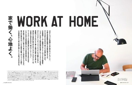 WORK AT HOME 家で働く、心地よく。