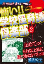 恐怖&ミステリーcomics 怖い!!学校怪奇譚倶楽部2