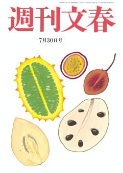 週刊文春 7月30日号