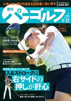 週刊パーゴルフ 2020年9月22日号