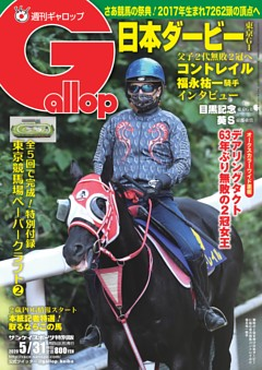 週刊Gallop 2020年5月31日号