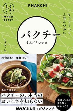 NHKまる得マガジンプチ もっともっと ふだんづかい パクチーまるごとレシピ