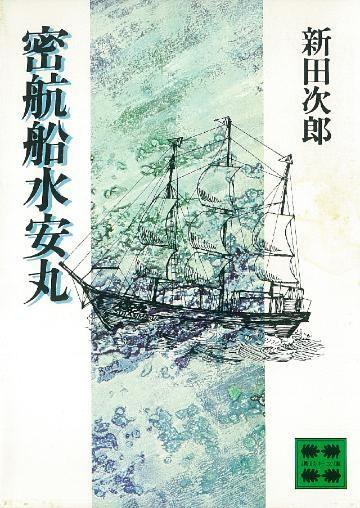 密航船水安丸