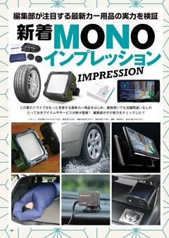 【特集】新着MONOインプレッション