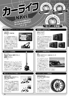 新製品情報カーライフNAVI