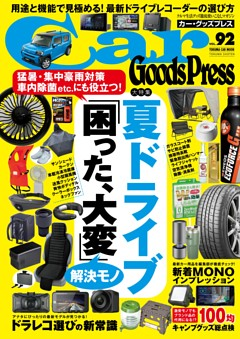 Car GoodsPress vol.92