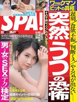 週刊SPA! 2019年9月3日号