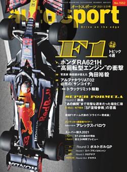 auto sport No.1552 2021年5月21日号