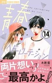 青春ヘビーローテーション【マイクロ】 14