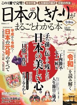 日本のしきたりがまるごとわかる本 令和版