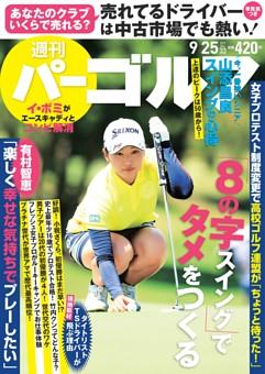 週刊パーゴルフ 2018年9月25日号
