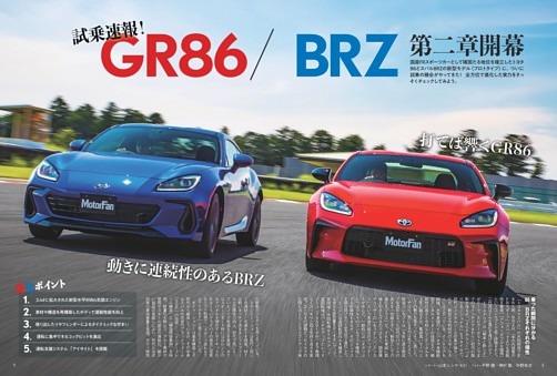試乗速報! GR86/BRZ