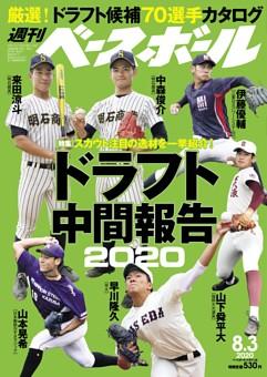 週刊ベースボール 2020年8月3日号