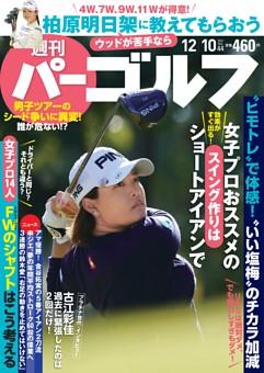 週刊パーゴルフ 2019年12月10日号