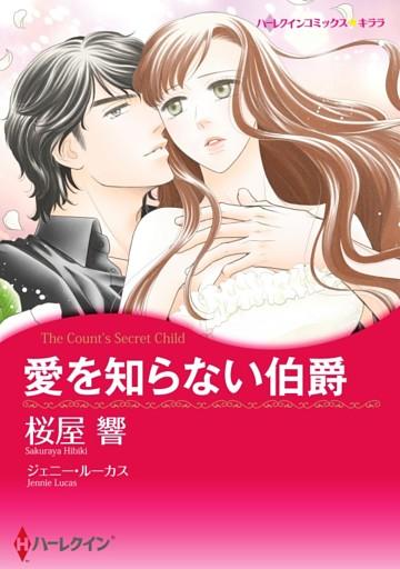 愛を知らない伯爵【分冊】 6巻