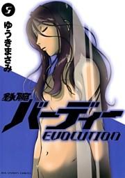 鉄腕バーディー EVOLUTION 5巻