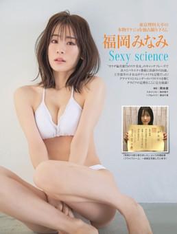 東京理科大卒の本物リケジョを独占撮り下ろし 福岡みなみ Sexy science