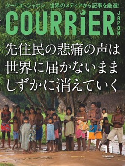 COURRiER Japon 2020年11月号