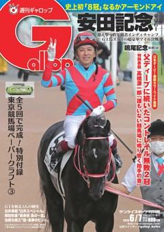 週刊Gallop 2020年6月7日号