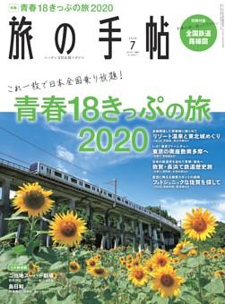 旅の手帖 2020年7月号