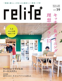 relife+ vol.39