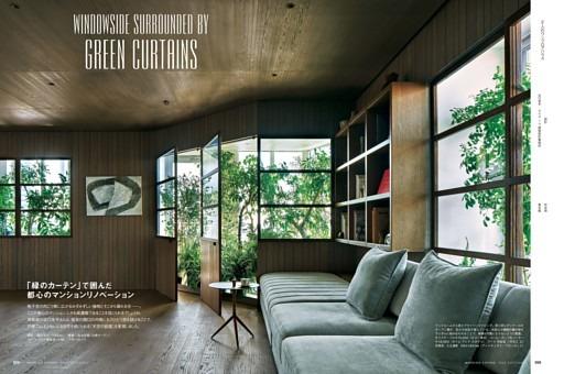 1「 緑のカーテン」で囲んだ都心のマンションリノベーション—— 谷口幸平