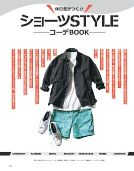 [特集]ショーツSTYLE コーデBOOK