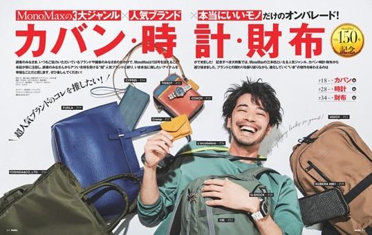 カバン・時計・財布 MonoMaxの3大ジャンル×人気ブランド×本当にいいモノだけのオンパレード!