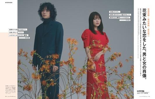 菅田将暉×有村架純×坂元裕二 花束みたいな恋をした、男と女の肖像。