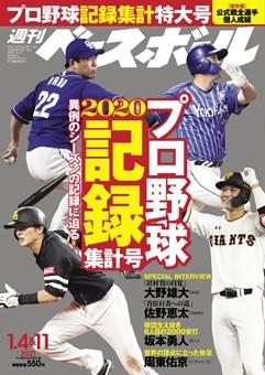 週刊ベースボール 2021年1月4&11日号