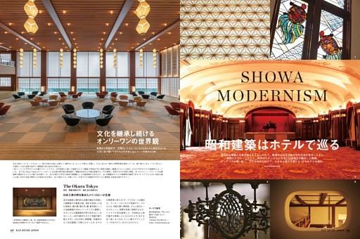 昭和建築はホテルで巡る
