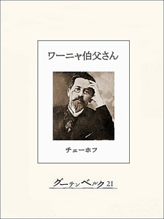 チェーホフ四大戯曲(分冊版) ワーニャ伯父さん