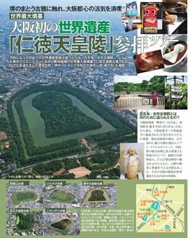大阪初の世界遺産「仁徳天皇陵」参拝ツアー
