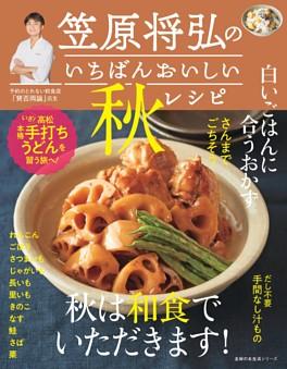 笠原将弘のいちばんおいしい秋レシピ