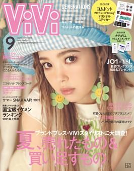 ViVi 2021年9月号