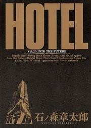 ホテル ビッグコミック版 25