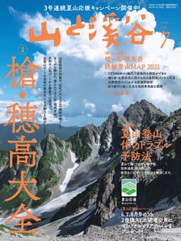 月刊山と溪谷 2021年7月号デジタル版