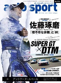 auto sport No.1514 2019年9月20日号