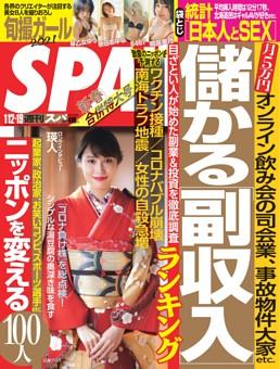 週刊SPA! 2021年1月12日・19日合併号