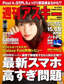 週刊アスキー No.1253(2019年10月22日発行)