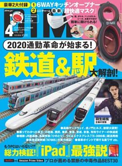 DIME 2020年4月号