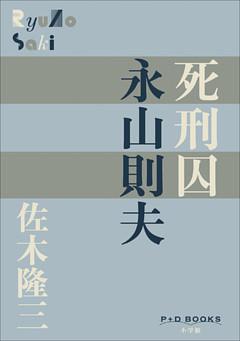 P+D BOOKS 死刑囚 永山則夫