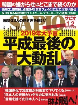 SAPIO 2019年1・2月号