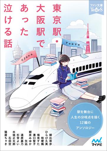 東京駅・大阪駅であった泣ける話