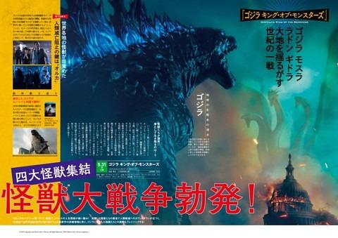 ■<巻頭特集>『ゴジラ キング・オブ・モンスターズ』怪獣大戦争勃発 インタビュー|マイケル・ドハティ 渡辺謙