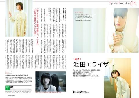 ■Special Interview 1『貞子』池田エライザ