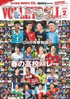 月刊バレーボール 2020年2月号