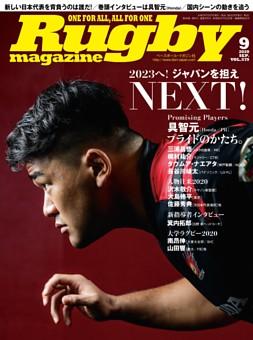 ラグビーマガジン 2020年9月号