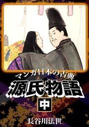マンガ日本の古典 源氏物語 2巻