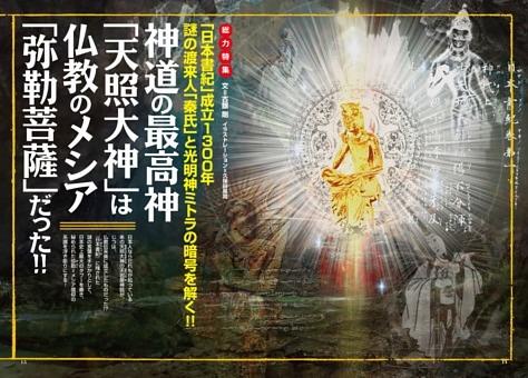 【総力特集】神道の最高神「天照大神」は仏教のメシア「弥勒菩薩」だった!!